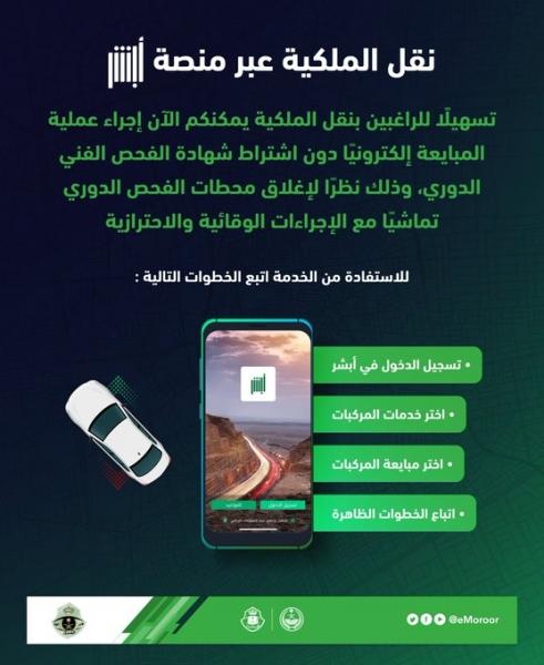 """بدون شهادة الفحص الفني  .. تعرف على خطوات مبايعة السيارات عبر منصة """"أبشر"""" بالسعودية"""